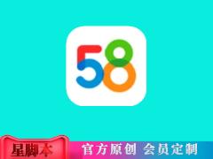 第020弹 58同城个人房源私信- 星脚本网安卓自动化脚本引流