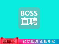 第021弹 Boss直聘职位私信- 星脚本网安卓自动化脚本引流